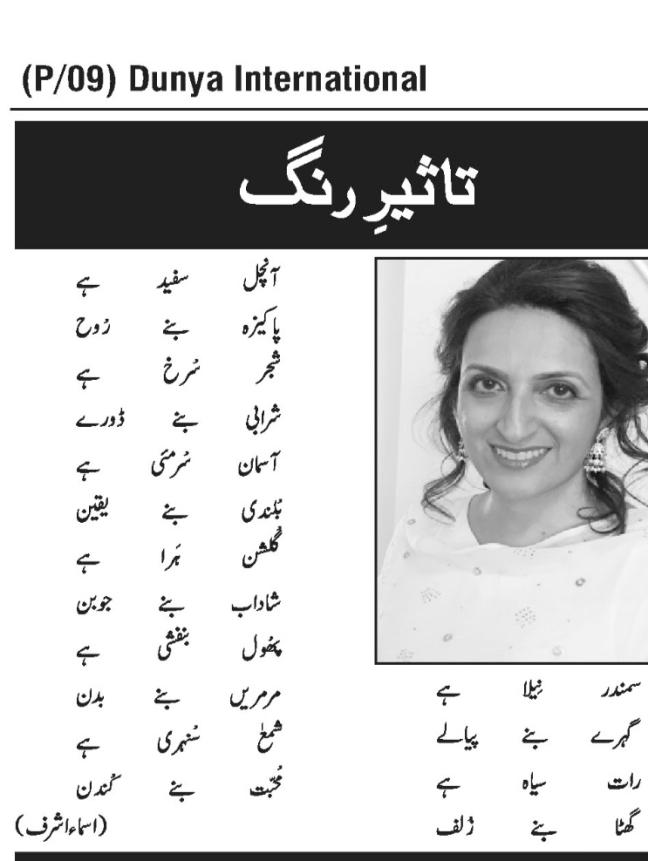 Taseer-e-Rung